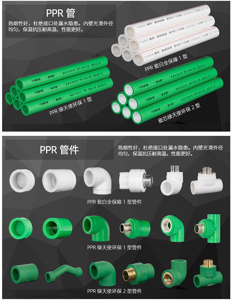 热水管系列